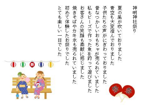神明神社祭り.JPG