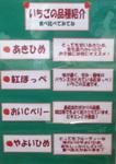 いちごの説明2.jpg