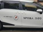 ひかり新車2.jpg